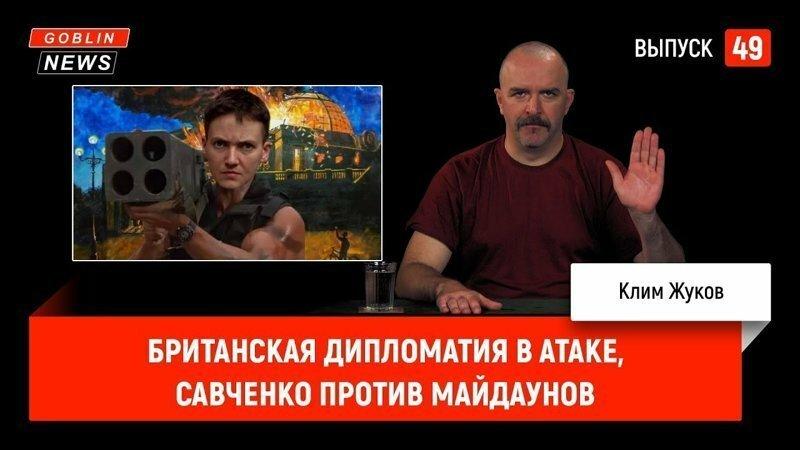 Goblin News 49: Британская дипломатия в атаке и Савченко против майдаунов