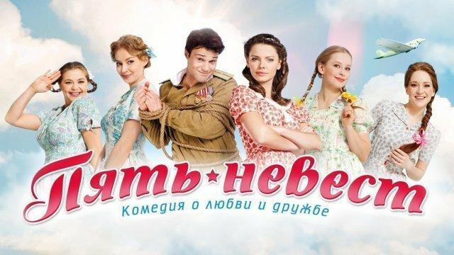 5 интересных фактов о фильме «Пять невест»