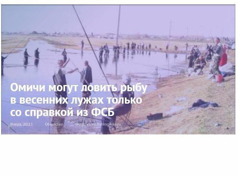 Омичи могут ловить рыбу в весенних лужах только со справкой из ФСБ