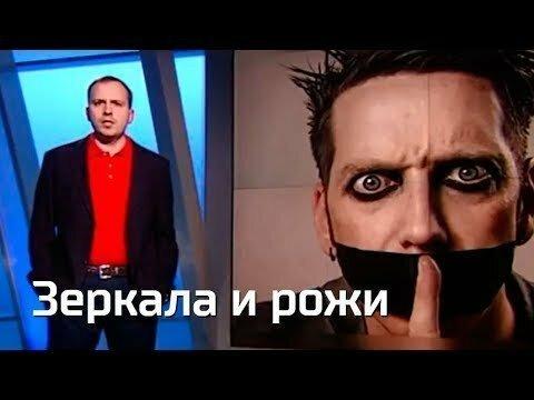 Зеркала и рожи. Константин Семин. Агитпроп 24.03.2018