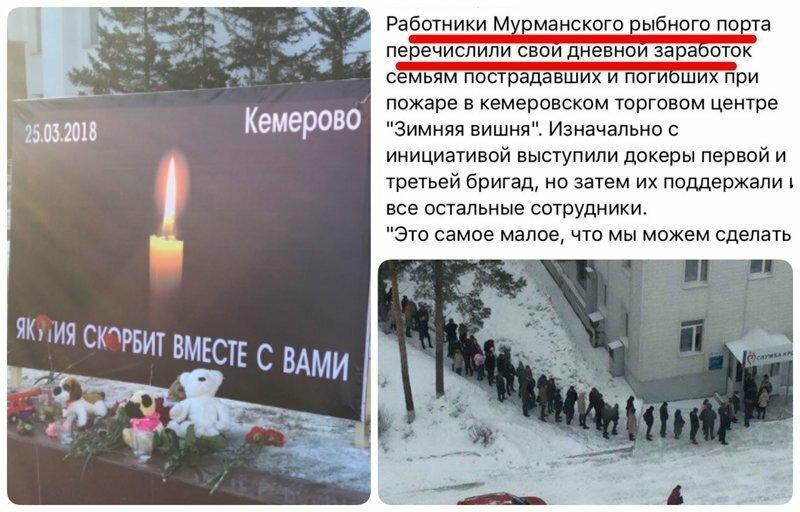 Реакция на трагедию в Кемерове