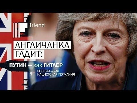 Великобритания гротескно демонизирует Россию, не стесняясь даже параллелей с нацистской Германией. З