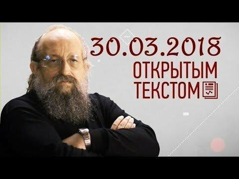 Анатолий Вассерман - Открытым текстом 30.03.2018