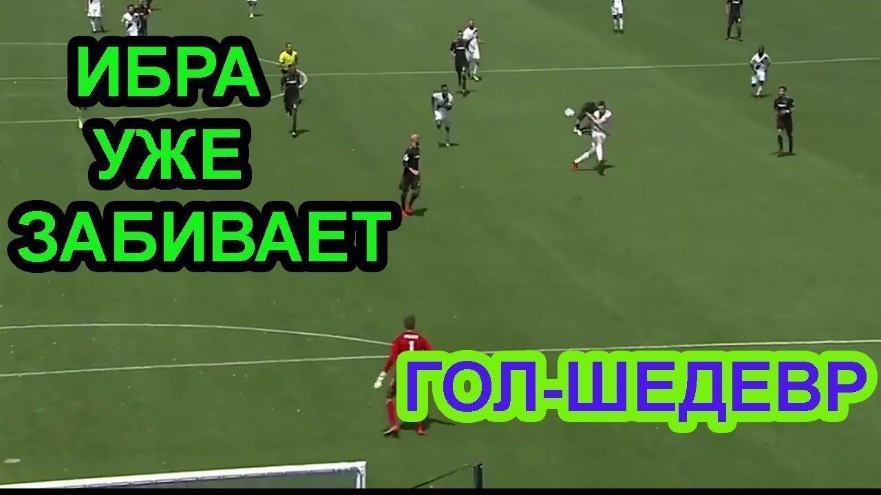 Нападающий Златан Ибрагимович отметился дублем в первом матче в составе клуба...