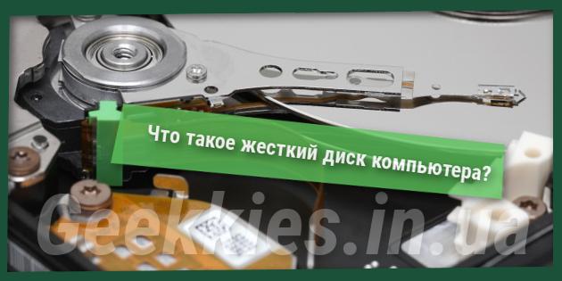 Что такое жесткий диск компьютера?