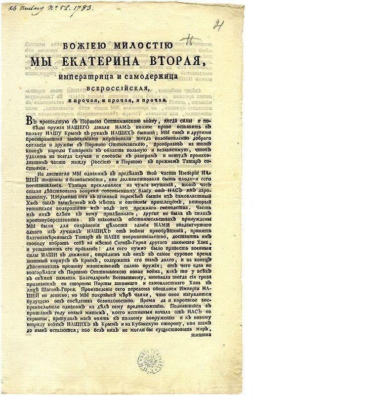 8 апреля 1783 года Крым вошел в состав Российской империи