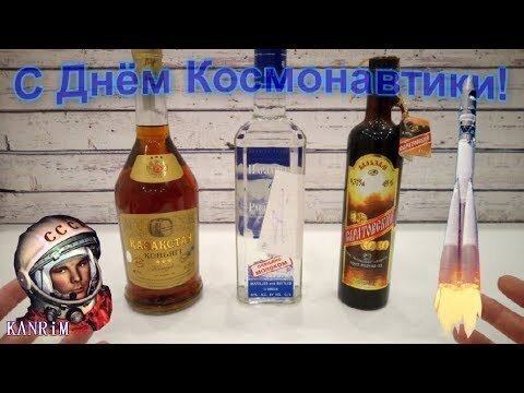 День-космонавтовский выпуск пузырьков из мест пребывания Юрия Алексеевича)