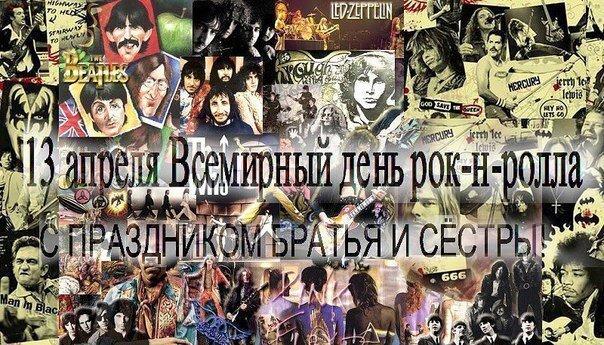 Сегодня Всемирный День Рок - н - ролла!