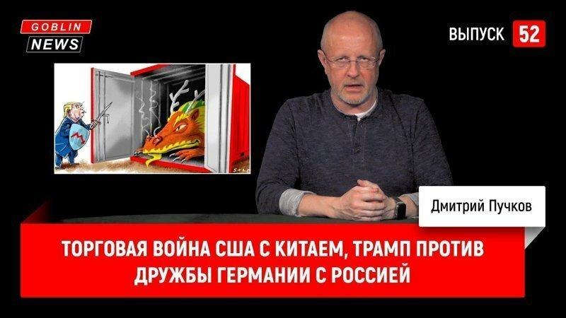 Goblin News 52: Торговая война США с Китаем, Трамп против дружбы Германии с Россией