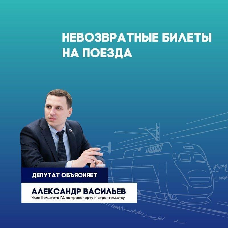 Невозвратные билеты на поезда появятся 1 января 2019 года