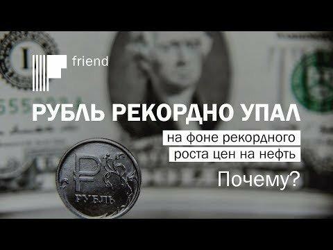 Не нефтью единой. О причинах рекордного падения курса рубля