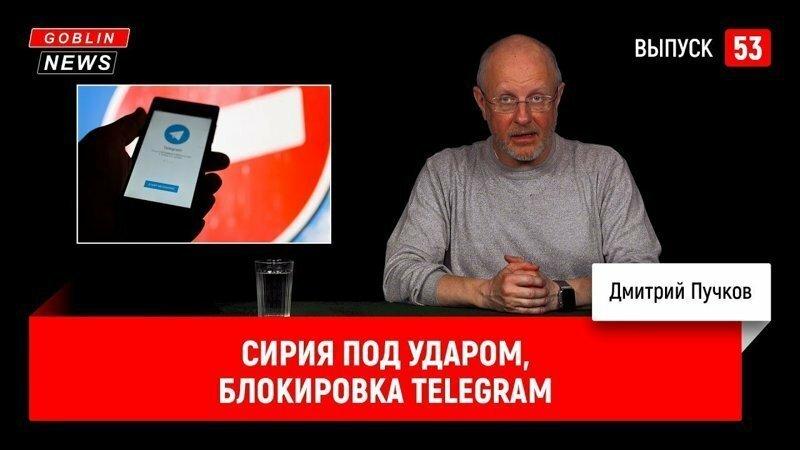 Goblin News 53: Сирия под ударом, блокировка Telegram