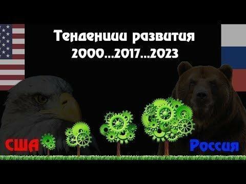 Тенденции развития в США и России
