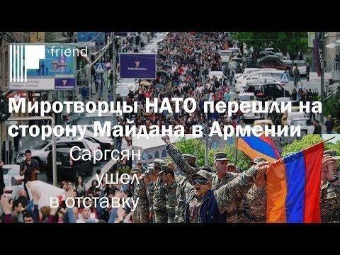 Миротворцы НАТО перешли на сторону Майдана в Армении. Саргсян ушел в отставку