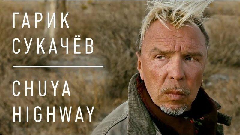 """Новый клип Гарика Сукачева - """"Chuya Highway"""""""