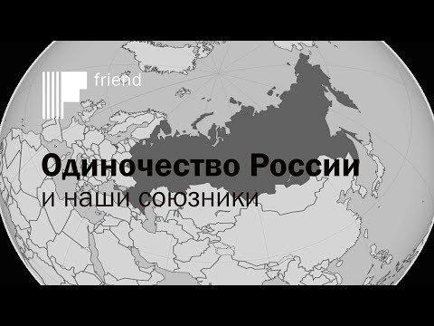 Новая Холодная война и старые союзы России