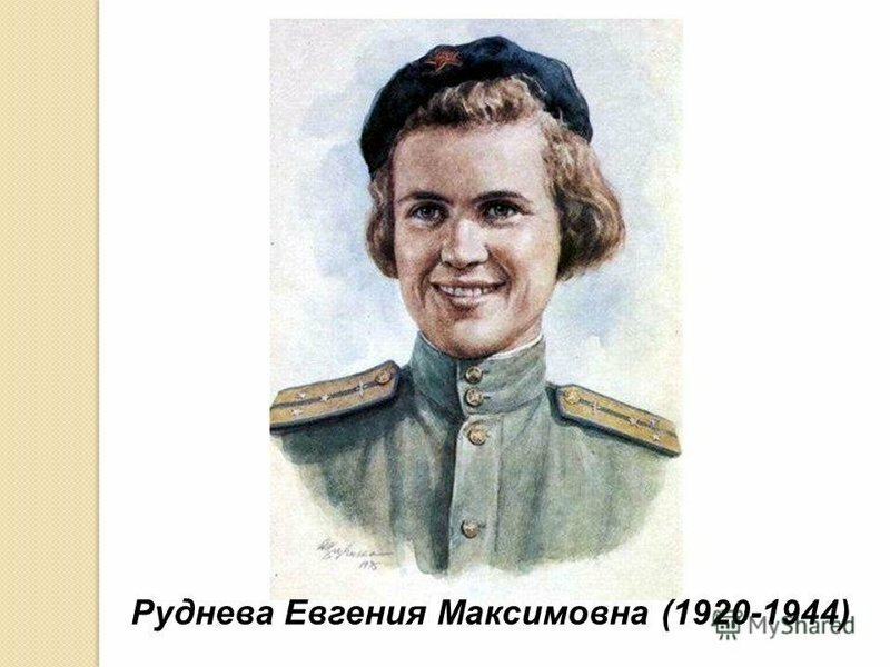 Герои Советского Союза. Евгения Максимовна Руднева