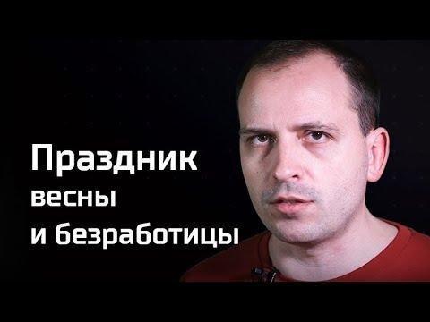 Праздник весны и безработицы. Агитпроп 29.04.2018 от Oleg за 30 апреля 2018