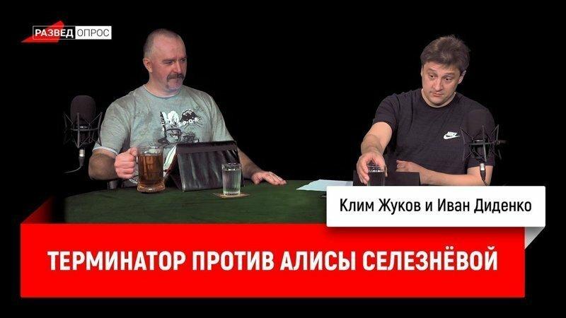 Клим Жуков и Иван Диденко. Терминатор против Алисы Селезнёвой