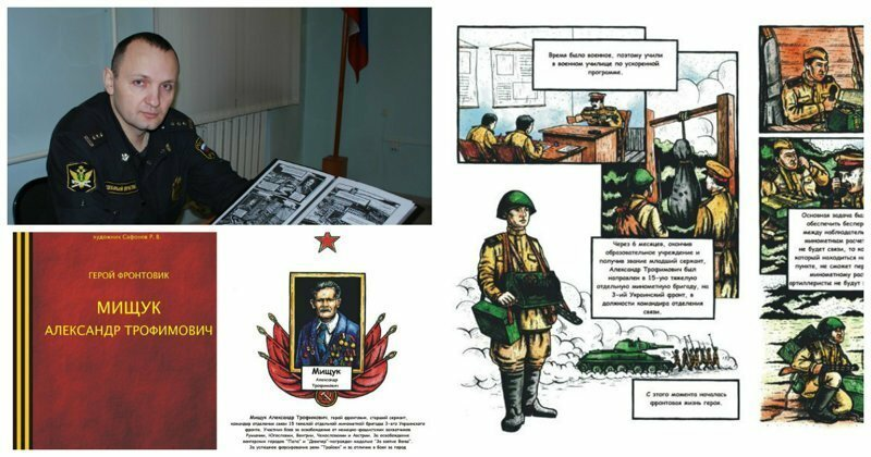 Подвиг в картинках: омич нарисовал комикс о военном прошлом своего деда