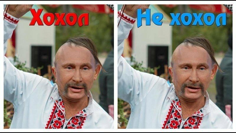 Как отличить хохла от украинца