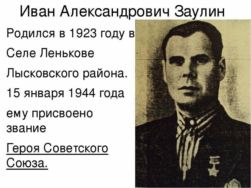 Герои Советского Союза. Иван Александрович Заулин