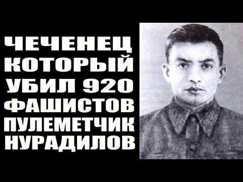 Как пулеметчик Ханпаша Нурадилов убил 920 гитлеровцев.  Герой Cоветского Cоюза