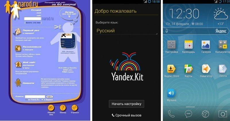 Ошибка 404: дюжина ныне закрытых сервисов Яндекса