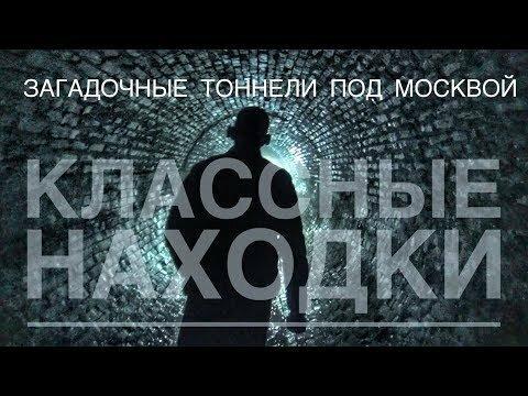 Загадочные тоннели под Москвой! Диггеры. Неожиданные находки! Поисковый магнит и металлоискатель