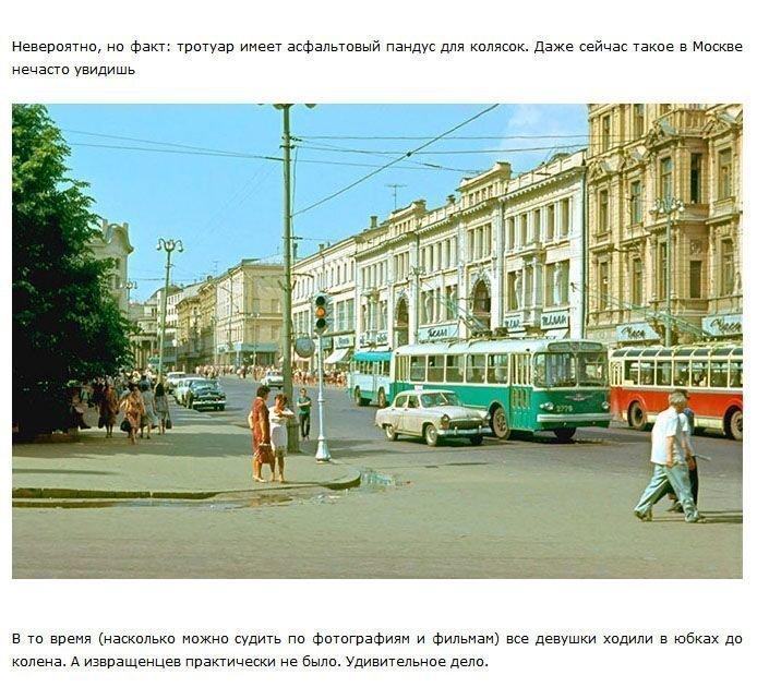 Жизнь  в Советском Союзе в 70е годы