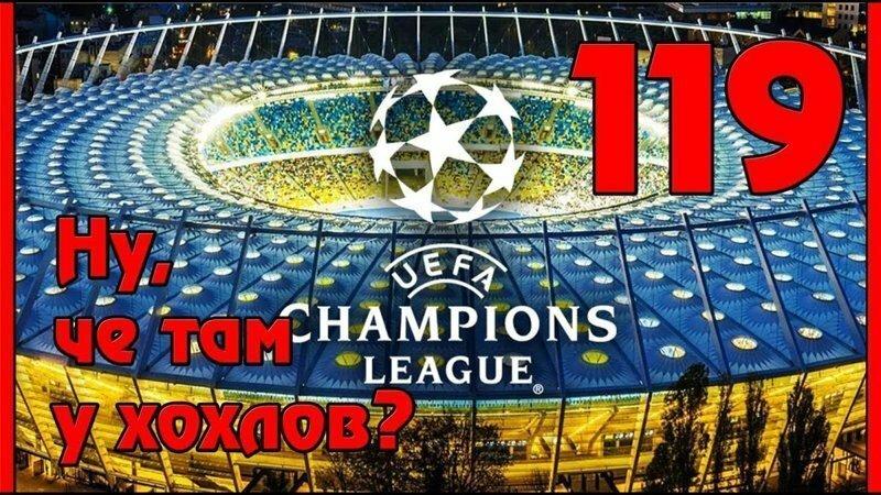 Лига Чемпионов - новый позор Украины