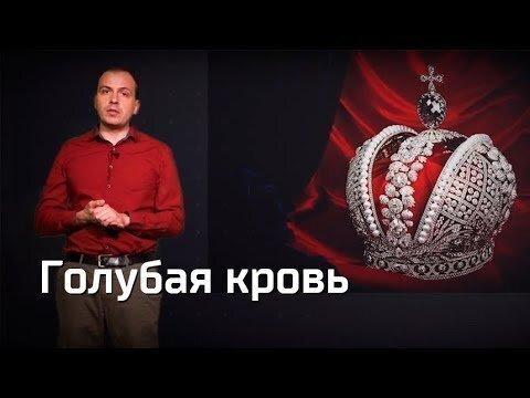 Голубая кровь. Константин Сёмин. Агитпроп 26.05.18