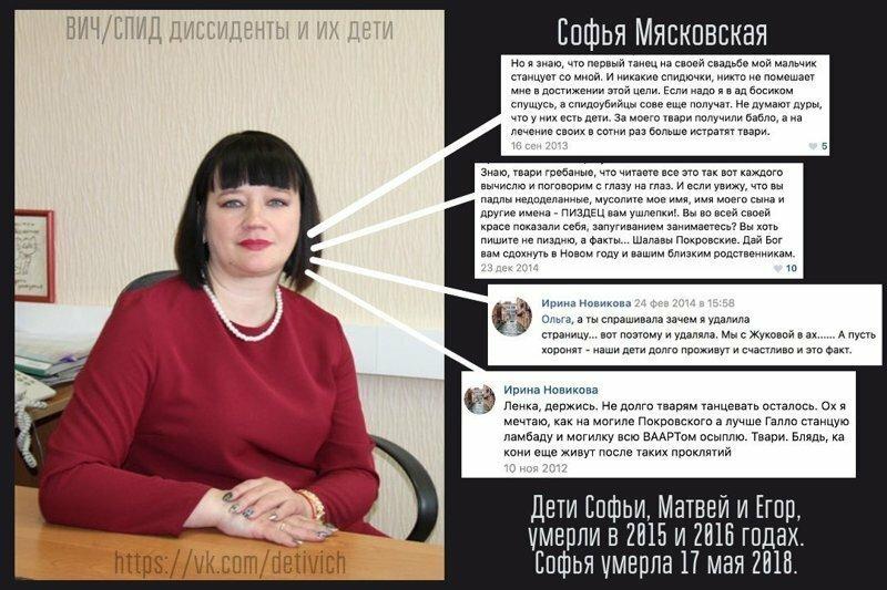 Умерла известная российская ВИЧ-диссидентка, у которой умерли двое сыновей с ВИЧ-инфекцией
