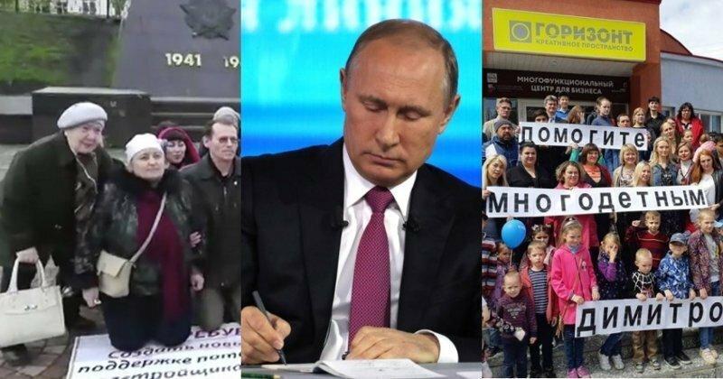 """""""Путин, помоги!"""": Прямая линия с президентом как последний шанс решить проблему"""