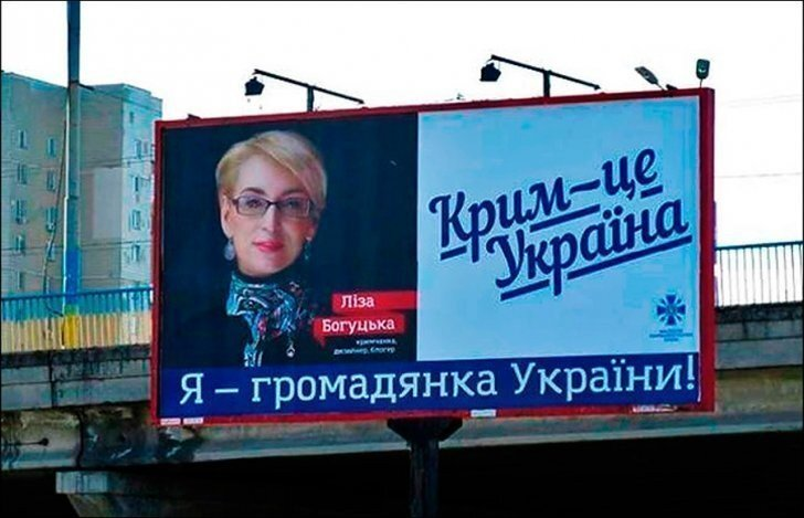 Богуцкая:  в  Крыму  украинцев всегда считали за жлобов