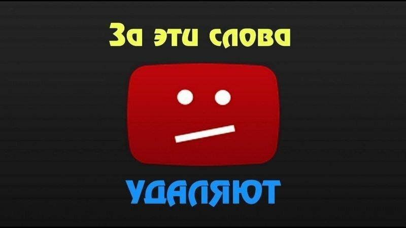 За эти слова удаляют видео из YouTube!