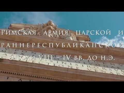 Римская армия царской и раннереспубликанской эпохи VIII – IV вв. до н.э