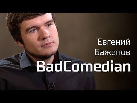 """BadComedian о """"Движении вверх"""", рэп-батлах и российском youtube. По-живому"""