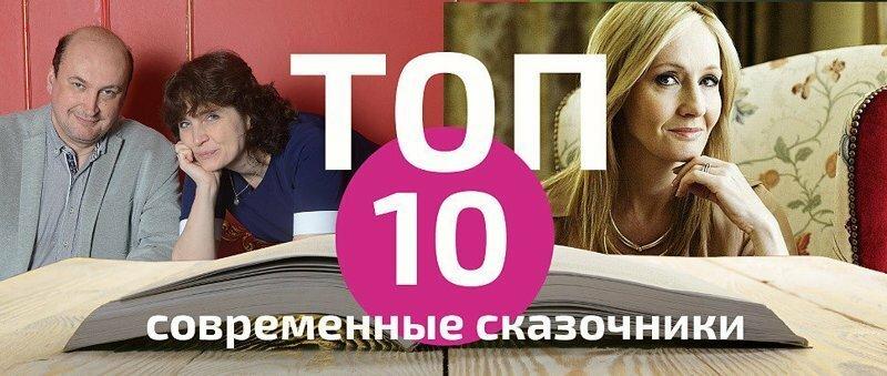 ТОП-10 современных сказочников