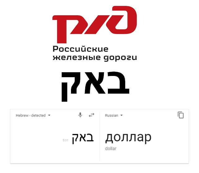 РЖД— российская государственная вертикально интегрированная компания