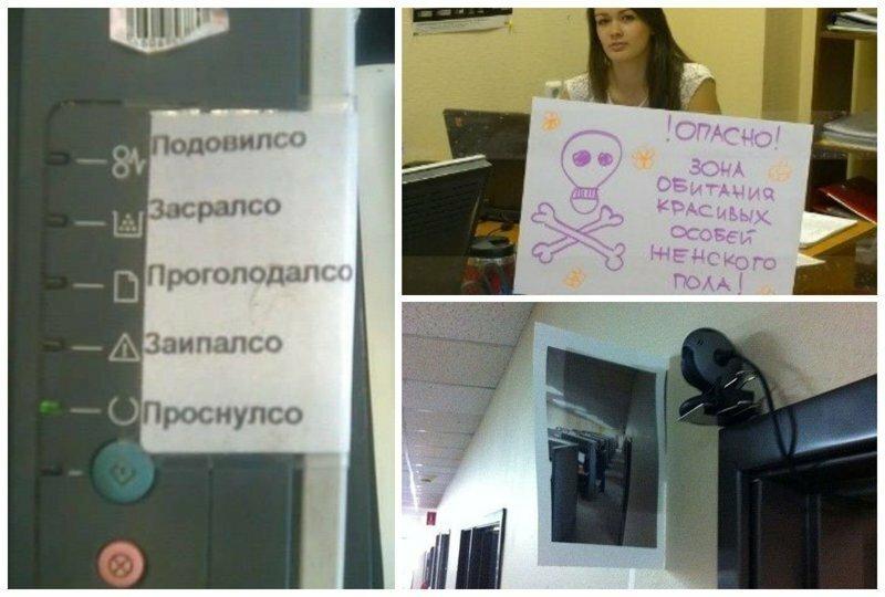 Офисные приколы, которые поймут только те, кто работает в пятидневку