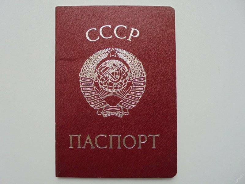 СССР - воспоминания советского человека
