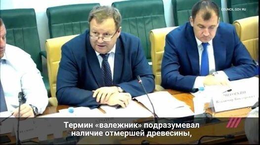 """Чиновники обсуждают российские """"проблемы"""""""