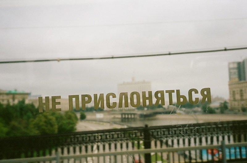 Неприслоняющаяся Россия