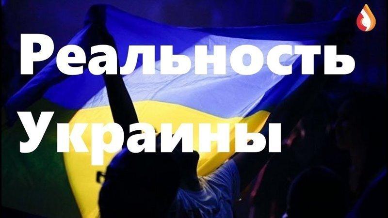 Реальность Украины