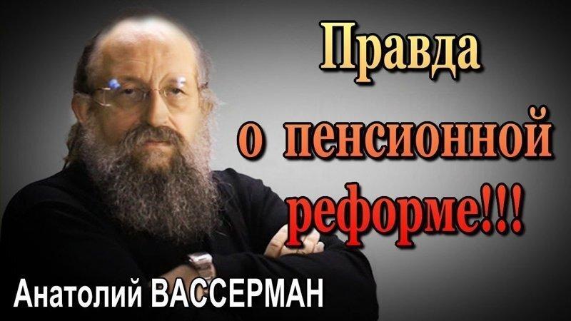 Анатолий Вассерман о пенсионной реформе!