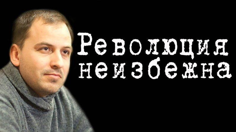 Константин Сёмин. Революция неизбежна