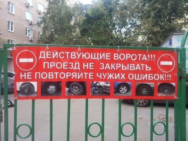 Как отучить парковаться у ворот