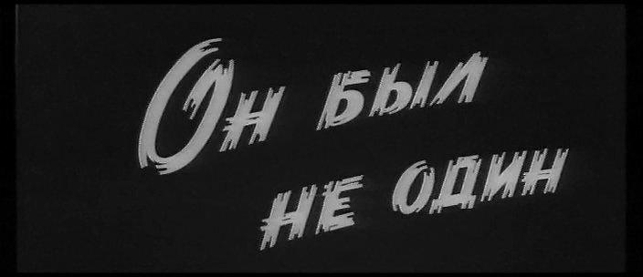 """История создания фильма """"Он был не один"""" на """"Узбекфильме"""" и КБФ"""