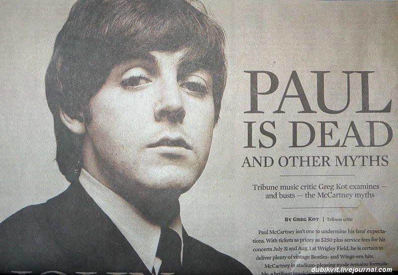 «Paul is dead» — Легенда о смерти Пола Маккартни